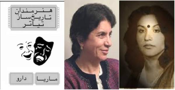 رجنی  کمار  پران   وماریا