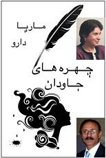 book-daroo-zafar