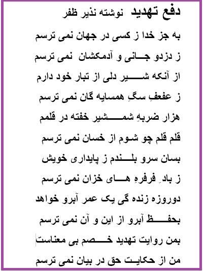 برای  نشر  اس  از  ظفر