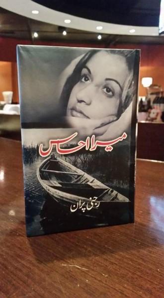 Rajni book cover