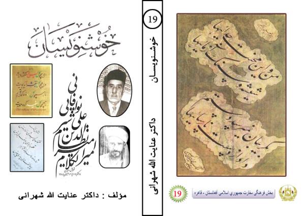 خوشنويسان (2) copy