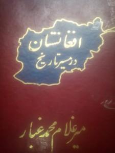 کتاب  افغانستان درمسیر تاریخ